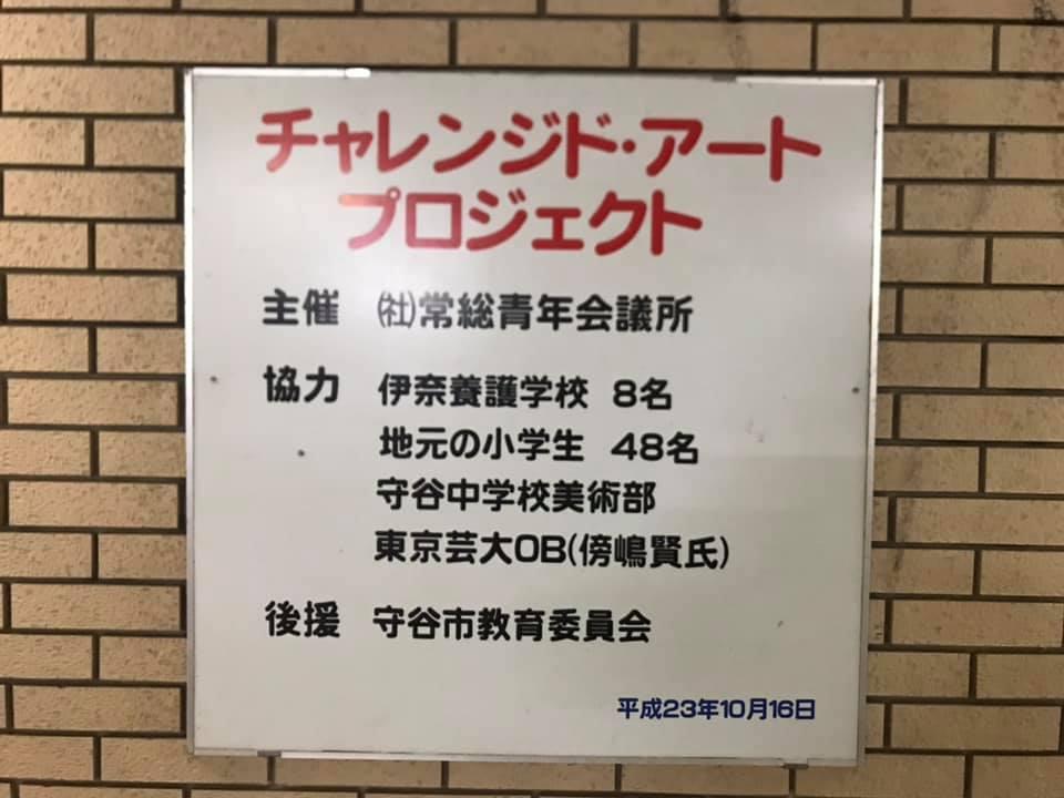 南守谷駅のチャレンジアート